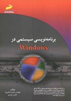 www.payane.ir - برنامهنويسي سيستمي در Windows