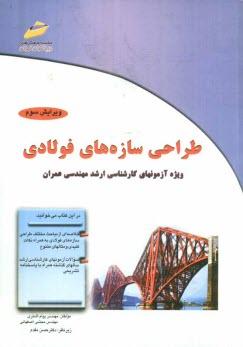 www.payane.ir - طراحي سازههاي فولادي: ويژه آزمونهاي كارشناسي ارشد مهندسي عمران