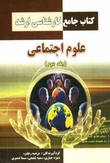 www.payane.ir - كتاب جامع كارشناسي ارشد علوم اجتماعي