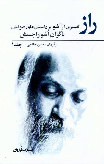 www.payane.ir - راز: سخنان باگوان اشوراجنيش