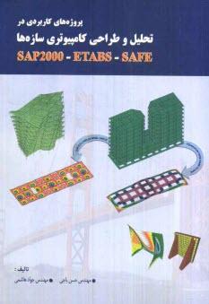 www.payane.ir - پروژههاي كاربردي در تحليل و طراحي كامپيوتري سازهها SAP2000 - ETABS - SAFE