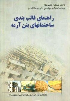 www.payane.ir - راهنماي قالببندي ساختمانهاي بتن آرمه