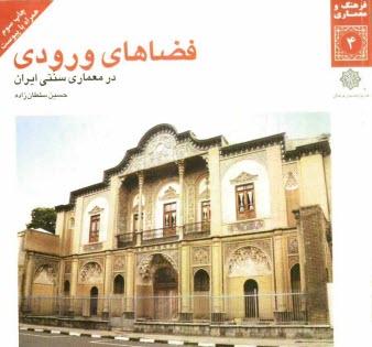 www.payane.ir - فضاهاي ورودي در معماري سنتي ايران