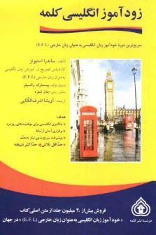 www.payane.ir - زودآموز انگليسي كلمه: سريعترين دوره زبانآموزي