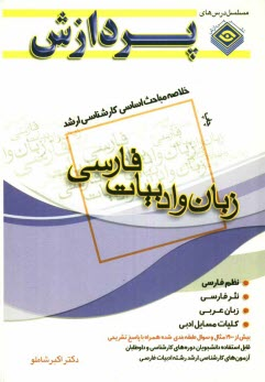 www.payane.ir - خلاصه مباحث اساسي كارشناسي ارشد ادبيات فارسي