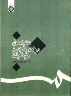 www.payane.ir - علم اصول در فقه و قوانين موضوعه