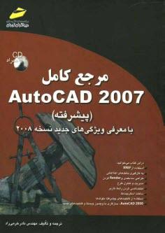 www.payane.ir - مرجع كامل AutoCAD 2007 (پيشرفته)