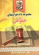 www.payane.ir - مجموعه دادخواستهاي حقوقي