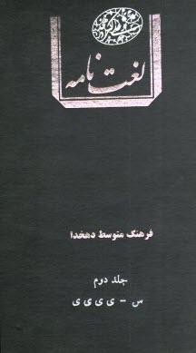 www.payane.ir - فرهنگ متوسط دهخدا (س - ي ي ي ي)