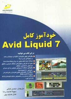 www.payane.ir - خودآموز كامل Avid liquid 7