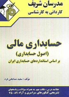 www.payane.ir - حسابداري مالي: كارداني به كارشناسي