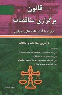 www.payane.ir - قانون برگزاري مناقصات همراه با آييننامههاي اجرايي با آخرين اصلاحات و الحاقات