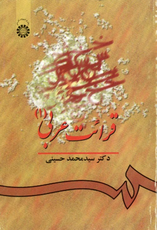 www.payane.ir - قرائت عربي (1)