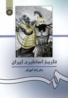 www.payane.ir - تاريخ اساطيري ايران