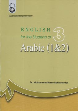 www.payane.ir - English for the students of Arabic (1 & 2)
