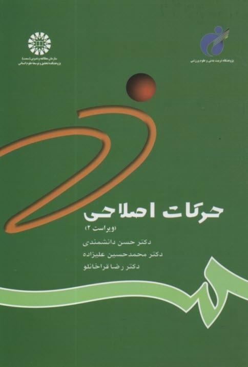 www.payane.ir - حركات اصلاحي (شناسايي و تجويز تمرينها)