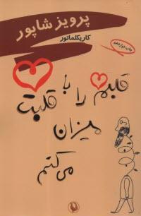 www.payane.ir - قلبم را با قلبت ميزان ميكنم: كاريكلماتور