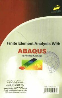 www.payane.ir - تحليل اجزاي محدود با كمك ABAQUS