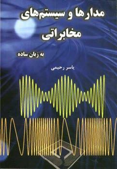www.payane.ir - مدارها و سيستمهاي مخابراتي به زبان ساده
