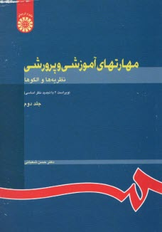 www.payane.ir - مهارتهاي آموزشي: روشها و فنون تدريس