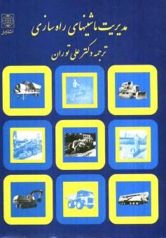 www.payane.ir - مديريت ماشينهاي راهسازي