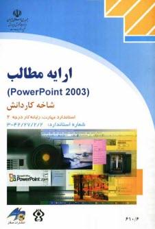 www.payane.ir - ارايه مطالب PowerPoint 2003، شاخه كاردانش، استاندارد مهارت: رايانه كار درجه 2