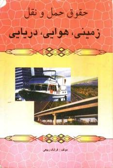www.payane.ir - حقوق حمل و نقل زميني، هوايي، دريايي