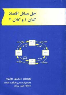 www.payane.ir - حل مسائل اقتصاد: كلان 1 و كلان 2