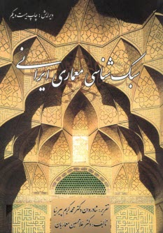 www.payane.ir - سبكشناسي معماري ايراني