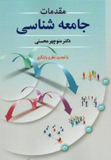 www.payane.ir - مقدمات جامعهشناسي (با تجديدنظر و بازنگري)