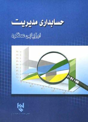 www.payane.ir - حسابداري مديريت: ارزيابي عملكرد