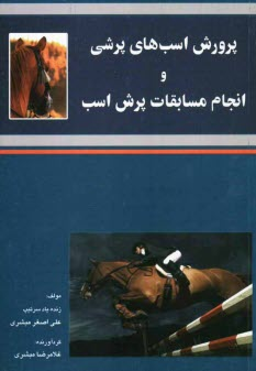 www.payane.ir - پرورش اسبهاي پرشي و انجام مسابقات پرش اسب