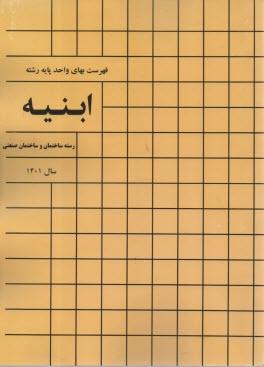 www.payane.ir - فهرست بهاي واحد پايه رشته ابنيه: رسته ساختمان و ساختمان صنعتي سال 1388