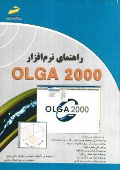 www.payane.ir - راهنماي نرمافزار OLGA 2000