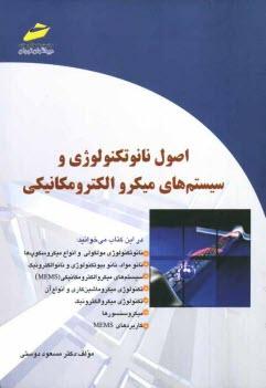 www.payane.ir - اصول نانوتكنولوژي و سيستمهاي ميكروالكترومكانيكي