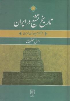 www.payane.ir - تاريخ تشيع در ايران: از آغاز تا طلوع دولت صفوي
