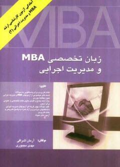 www.payane.ir - زبان تخصصي مديريت اجرايي و MBA