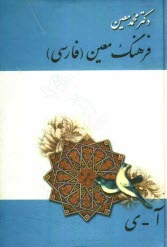 www.payane.ir - فرهنگ جيبي معين (فارسي)