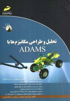www.payane.ir - تحليل و طراحي مكانيزمها با ADAMS