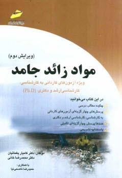www.payane.ir - مواد زائد جامد: ويژه آزمونهاي كارداني به كارشناسي، كارشناسي ارشد و دكتري (Ph.D)