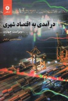 www.payane.ir - درآمدي به اقتصاد شهري