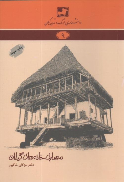 www.payane.ir - معماري خانههاي گيلان