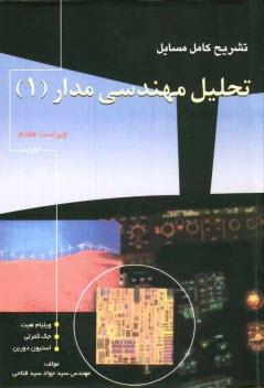 www.payane.ir - تشريح كامل مسائل تحليل مهندسي مدار