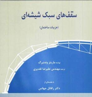 www.payane.ir - سقفهاي سبك شيشهاي (جزئيات ساختمان)