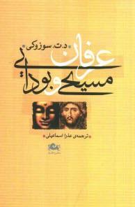 www.payane.ir - عرفان مسيحي و بودايي