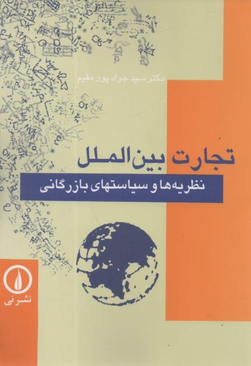 www.payane.ir - تجارت بينالملل: نظريهها و سياستهاي بازرگاني