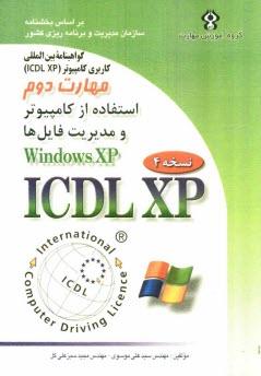 www.payane.ir - گواهينامه بينالمللي كاربري كامپيوتر (ICDL-XP) مهارت دوم: استفاده از كامپيوتر و مديريت فايلها (Windows XP)