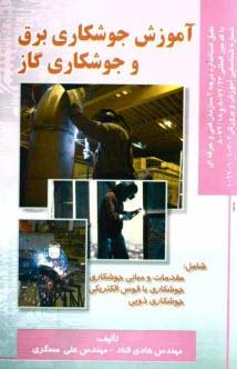 www.payane.ir - آموزش جوشكاري برق و جوشكاري گاز