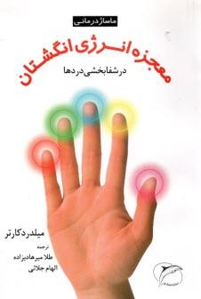 www.payane.ir - ماساژدرماني: معجزه انرژي انگشتان در شفابخشي دردها