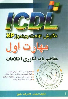 www.payane.ir - مهارت اول ICDL: نگارش 4 تحت ويندوز XP: مفاهيم پايه فناوري اطلاعات